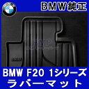 【BMW純正】BMW フロアマット BMW F20 1シリーズ 右ハンドル用 フロント・ラバーマットセット(オールウェザーフロアマット)