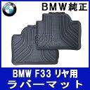 【BMW純正】BMW フロアマット BMW F33 4シリーズ カブリオレ リヤ用・ラバーマットセット(オールウェザーフロアマット)