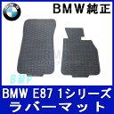 【BMW純正】BMW フロアマット BMW E87 右ハンドル用 BMW ラバーマット 前後4枚セット ブラック