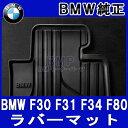 【BMW純正】BMW フロアマット BMW F30 F31 F34 F80 3シリーズ 右ハンドル用 フロント・ラバーマットセット(オールウェザーフロアマット)