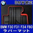 【BMW純正】BMW フロアマット BMW F30 F31 F34 F80 3シリーズ 右ハンドル用 フロント・ラバーマットセット ブラック/レッド(オールウェ...
