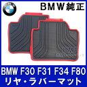 【BMW純正】BMW フロアマット BMW F30 F31 F80 3シリーズ リヤ用・ラバーマットセット ブラック/レッド(オールウェザーフロアマット)