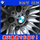 BMW エンブレム BMW ホイール センターキャップセット