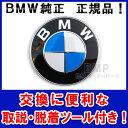 【BMW純正】最新版 BMW NEW ボンネット・エンブレム 取説・簡易脱着ツール付き  E90 E91 E92 E93 E82 E87 E39 E60 E61...