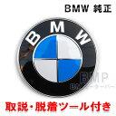 【BMW純正】最新版 BMW NEW ボンネット・エンブレム 取説・簡易脱着ツール付き  E90 E91 E92 E93 E82 E87 E39 E60…
