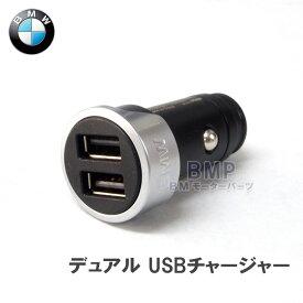 【BMW純正】BMW デュアル USBチャージャー(全車種対応) Type-A×2 QC3.0搭載 車内でiPhone,iPod,スマートフォンなどの充電、電源供給が可能! 急速充電対応 車載充電器