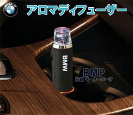 【BMW純正】BMW アクセサリー BMW Newアロマ・ディフューザー 車載