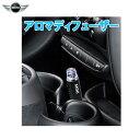 BMW MINI アクセサリー MINI New アロマ・ディフューザー 車載