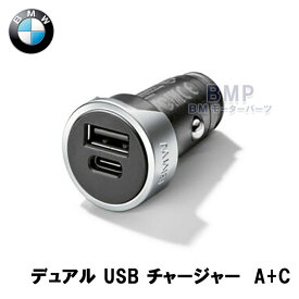 BMW 純正 デュアル USBチャージャー 全車種対応 2ポート Type-A Type-C QC3.0搭載 iPhone iPod Android スマートフォン 電源供給が可能 急速充電対応 車載充電器 カーチャージャー