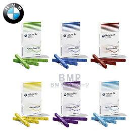 BMW 純正 アクセサリー インテリア フレグランス Natural Air 補充用スティック 車載 芳香剤
