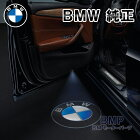 BMW 純正 LED ドア プロジェクター 第2世代