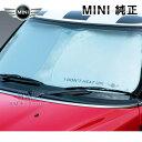 BMW MINI 純正 サンシェード F56 F55 用 フロント ウインド サンシェード 収納袋付き 日よけ 3DOOR 5DOOR 3ドア 5ドア