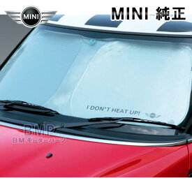 BMW MINI 純正 サンシェード F55 F56 F57 用 フロント ウインド サンシェード 収納袋付き 日よけ 3DOOR 5DOOR 3ドア 5ドア コンバーチブル