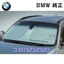 BMW 純正 サンシェード X1 F48 X2 X3 X4 F26 用 フロント ウインド サンシェード 収納袋付き 日よけ