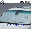 BMW 純正 サンシェード 1,2,3,4シリーズ用 フロント ウインド サンシェード 収納袋付き 日よけ 1シリーズ 2シリーズ 3…