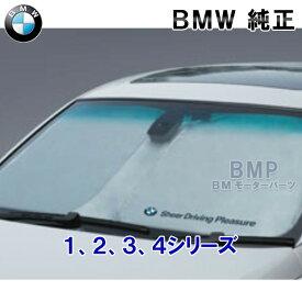 【店内全品200円offクーポン】BMW 純正 サンシェード 1,2,3,4シリーズ用 フロント ウインド サンシェード 収納袋付き 日よけ 1シリーズ 2シリーズ 3シリーズ 4シリーズ