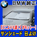 【BMW 純正】最新版 BMW サンシェード 5シリーズ用 フロントウインド・サンシェード E39 E60 E61 F10 F11 G30 収納袋付き 日よけ【...