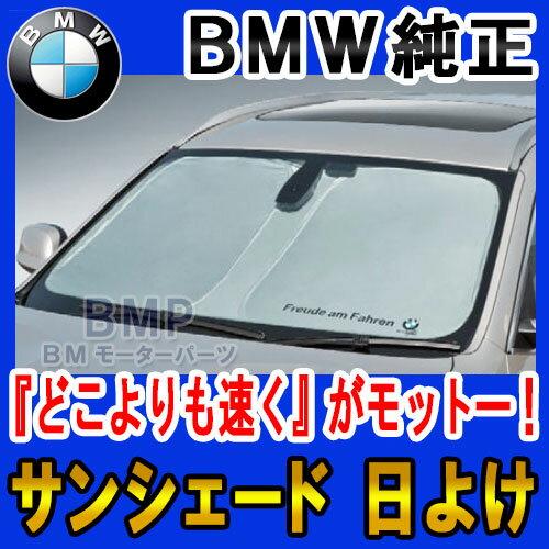 【BMW純正】BMW サンシェード BMW X1(F48)/X3/X4用 フロント・ウインド・サンシェード 収納袋付き 日よけ 【あす楽】