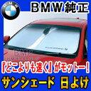 【BMW純正】 BMW サンシェード BMW X5・X6用 フロント・ウインド・サンシェード E53 E70 E71 F15 F85 F16 F86 収納袋付き...