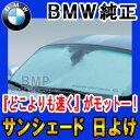 【BMW 純正】 BMW サンシェード BMW Z4専用 フロント・ウインド・サンシェード E85 E86 E89 収納袋付き ランキング1位の大人気商品 日よ...