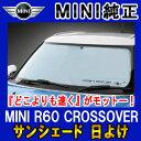 BMW MINI サンシェード MINI R60(CROSSOVER)用 フロント・ウインド・サンシェード 日よけ 【あす楽】