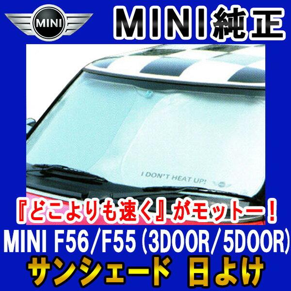 【BMW MINI 純正】MINI サンシェード BMW MINI F56/F55(3DOOR/5DOOR)用 フロント・ウインド・サンシェード 収納袋付き ランキング1位の大人気商品 日よけ