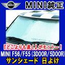 【BMW MINI 純正】MINI サンシェード BMW MINI F56/F55(3DOOR/5DOOR)用 フロント・ウインド・サンシェード 収納袋付…
