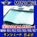 【BMW MINI純正】BMW MINI サンシェード MINI R50/R52/R53/R55/R56/R57 専用 フロント・ウインド・サンシェード 収納袋...