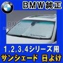 【BMW純正】BMW サンシェード 1,2,3,4シリーズ用 フロントウインド・サンシェード 収納袋付き 日よけ 1シリーズ 2シ…