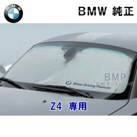 【200円オフクーポン配布中】BMW 純正 Z4 専用 フロント ウインド サンシェード E85 E86 E89 G29 収納袋付き 日よけ