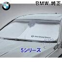 BMW 純正 サンシェード 5シリーズ用 フロントウインド サンシェード E60 E61 F10 F11 G30 G31収納袋付き 日よけ