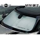 BMW MINI 純正 サンシェード F54 CLUBMAN F60 CROSSOVER 用 フロント ウインド サンシェード 収納袋付き 日よけ クラ…