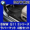 【BMW純正】BMW フロアマット BMW G30 5シリーズ 右ハンドル ラバーマットセット(オールウェザーフロアマット) 4枚セット