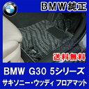 【送料無料】【BMW純正】BMW G30 5シリーズ 右ハンドル用 サキソニー・ウッディ フロアマット(ブラック)