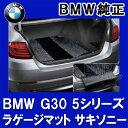 """【BMW純正】BMW フロアマット BMW G30 5シリーズ セダン用 ラゲージルーム・マット""""サキソニーロイヤル(グレー&ブラック)"""