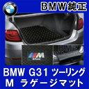 【店内全品100円オフクーポン】BMW 純正 フロアマット G31 5シリーズ ツーリング用 Mラゲージルーム マット
