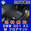 【送料無料】【BMW純正】BMW G01 X3 右ハンドル用 Mフロアマット