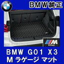 【BMW純正】BMW フロアマット BMW G01 X3 M ラゲージルーム・マット