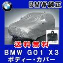 【送料無料】【BMW純正】 BMW G01 X3 高級 ボディーカバー(起毛タイプ)