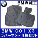 【BMW純正】BMW G01 X3 右ハンドル用 ラバーマットセット(オールウェザーフロアマット) 4枚セット