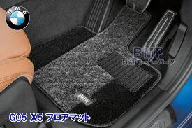 BMW 純正 G05 X5 右ハンドル用 フロア マット セット サキソニー ロイヤル フロント リヤ シート用 グレー