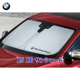 BMW 純正 サンシェード X5 X6用 フロント ウインド サンシェード E53 E70 E71 F15 F85 G05 F16 F86 収納袋付き