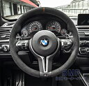 BMW F82 M4 GTS アルカンタラ ステアリング