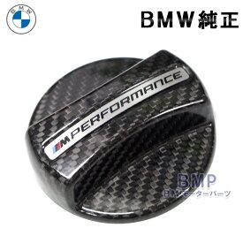 BMW M Performance カーボン フューエル フィラー キャップ カバー ガソリン 給油キャップ