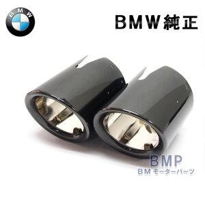 BMW 純正 F40 M135ix テールパイプ トリム ブラック クローム 2本セット マフラーカッター