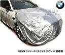 BMW ボンネットカバー X4/X5/X6用 ボディカバー (M) 起毛タイプ 収納袋付きの人気商品