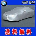 【送料無料】【BMW純正】 BMW ボディーカバー BMW F30 3シリーズ・セダン用 最高級 ボディカバー デラックス(透湿/防水タイプ)