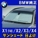 【BMW純正】BMW サンシェード BMW X1(F48)/X2/X3/X4(F26)用 フロント・ウインド・サンシェード 収納袋付き 日よけ …