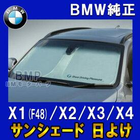 【BMW純正】BMW サンシェード BMW X1(F48)/X2/X3/X4(F26)用 フロント・ウインド・サンシェード 収納袋付き 日よけ 【あす楽】
