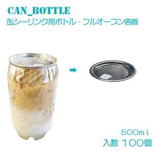 【 2万円以上送料無料 】《プラカップ・紙コップ》自動缶シーリング専用 フルオープン容器(円柱)500ml 100個 テイクアウト ショートケーキ缶  ふわ缶  ティラミス缶